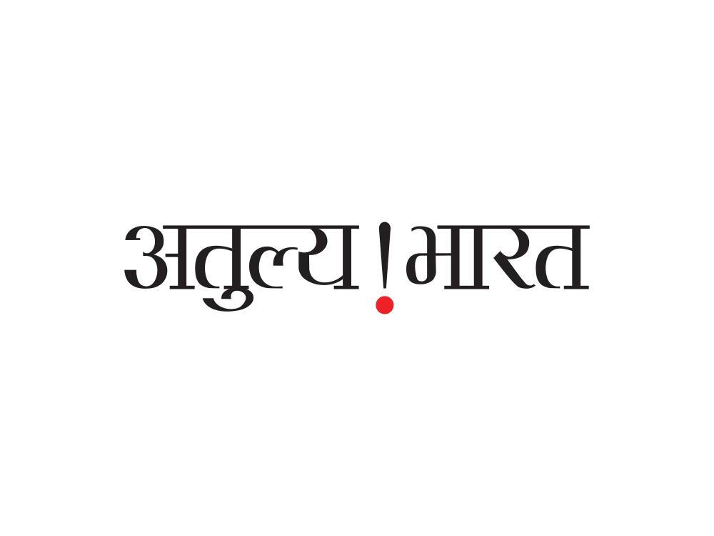 IncredibleIndia-HI-Preview